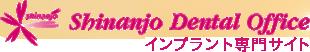 shinanjo Dental Office インプラント専門サイト